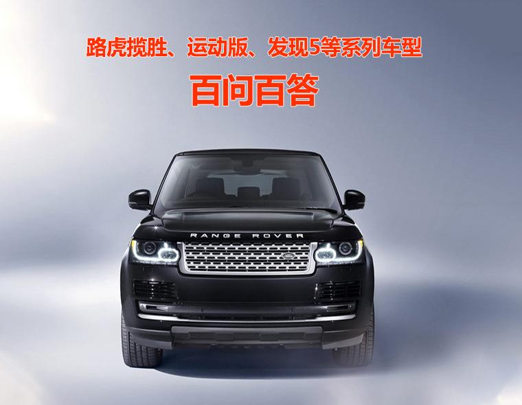 路虎揽胜改装项目视频展示-路虎揽胜改装