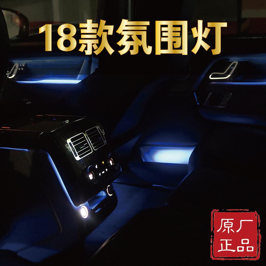 2018路虎揽胜氛围灯改装