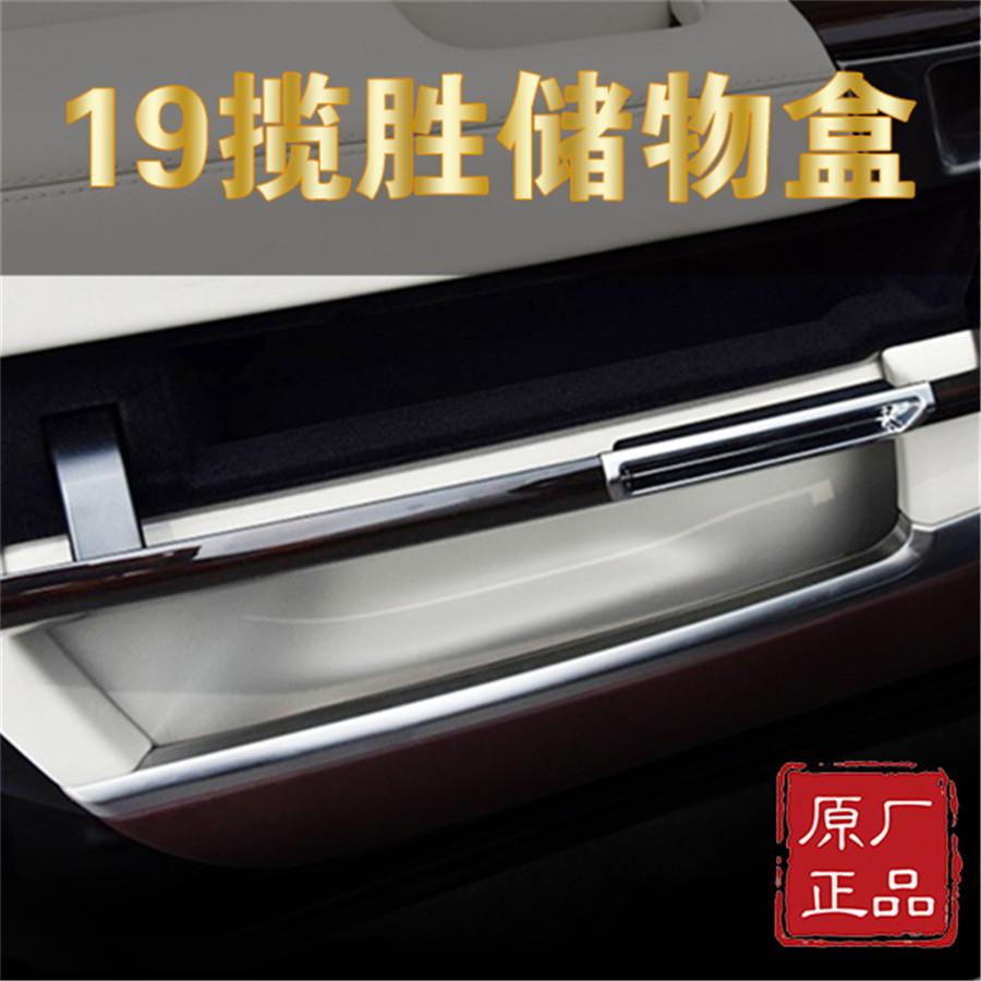 2019路虎揽胜加长版改装桃木储物盒