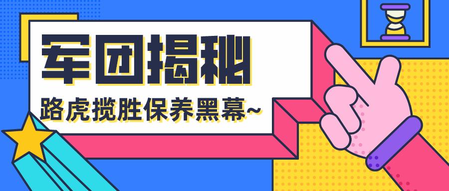 路虎揽胜汽车保养黑幕——三滤篇