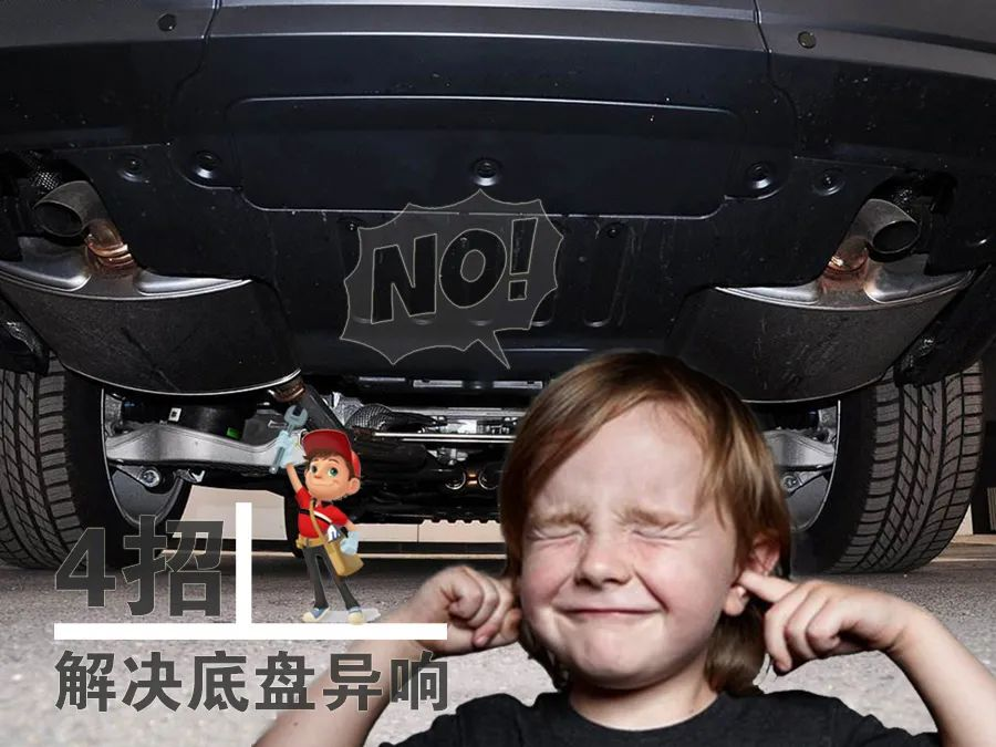 揽胜车主都会遇到的问题——底盘异响,应该怎么处理?